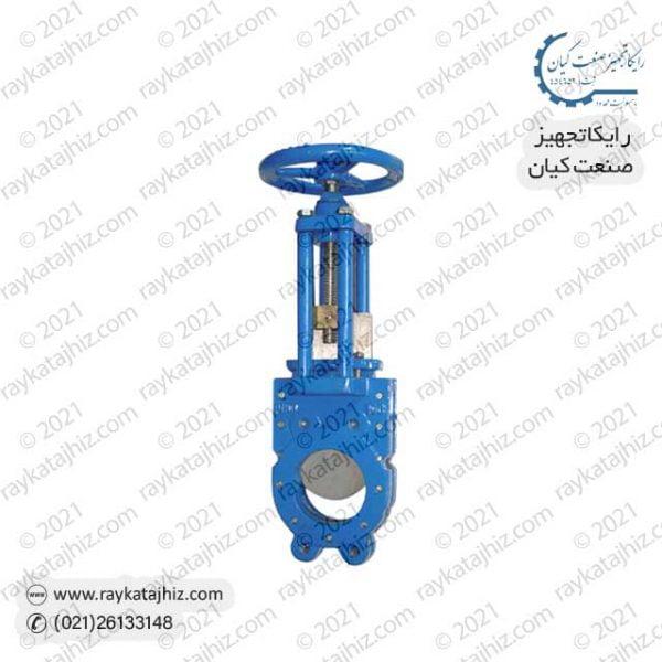 raykatajhiz product knife-valve